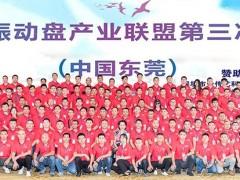 共襄盛举 共赢未来 中国振动盘产业联盟第三次会议在东莞隆重召开